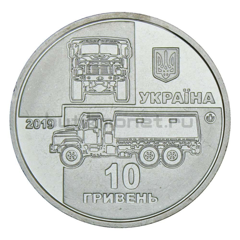 """10 гривен 2019 Украина КрАЗ-6322 """"Солдат"""""""