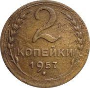 2 КОПЕЙКИ СССР 1957 год