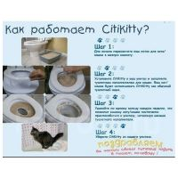 unitaz-dlya-koshek-citikitty-4