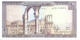 10 ливров Ливан 1986