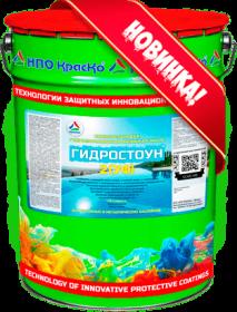 Эмаль для Бассейнов и Резервуаров Краско Гидростоун 2 (УФ) 20кг RAL 5012 Полиуретановая для Бетонных и Металлических Поверхностей