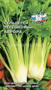 СЕЛЬДЕРЕЙ АВРОРА (СеДеК)