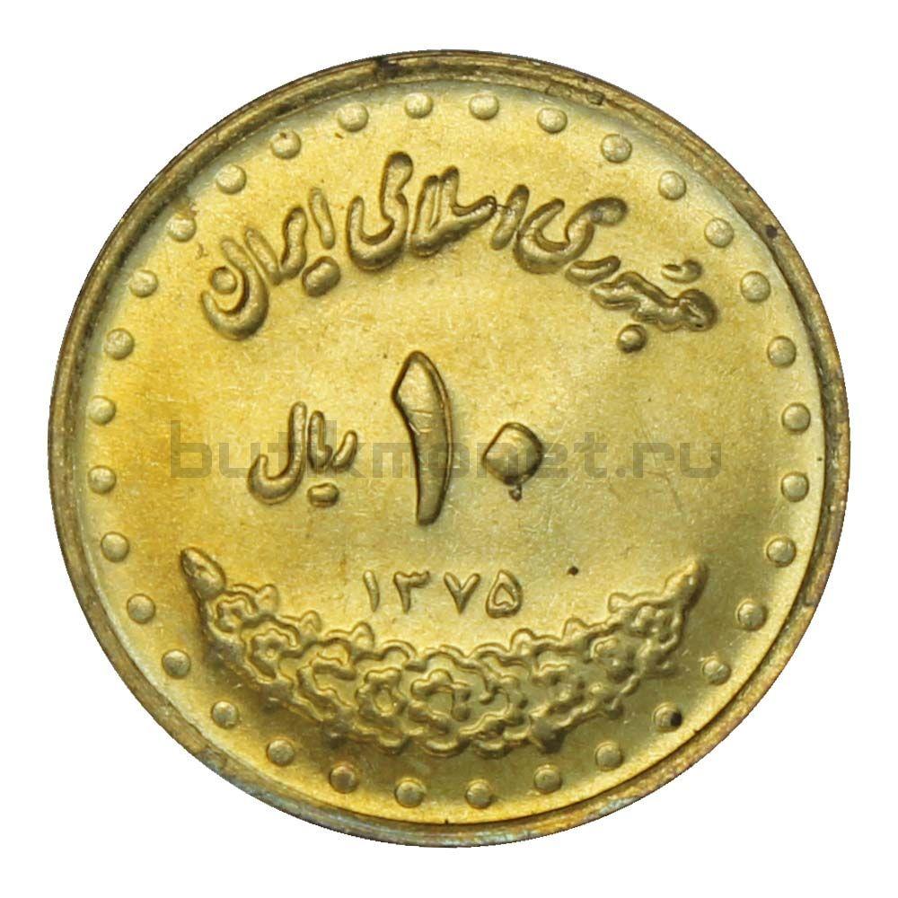 10 риалов 1996 Иран
