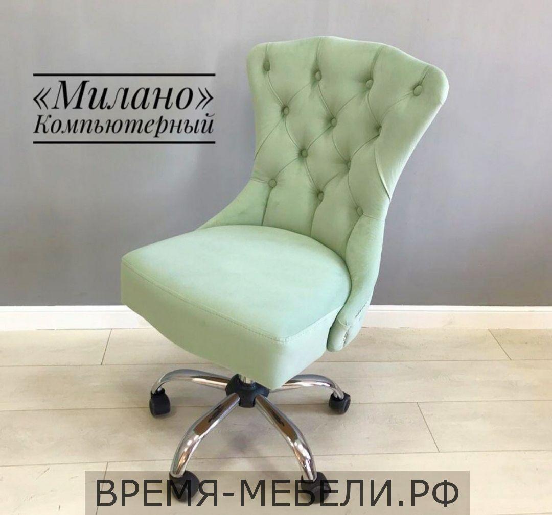 Кресло Милано компьютерное
