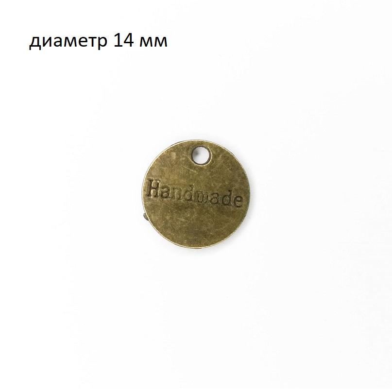 "Подвеска (кулон/ шарм) ""Бирка Hand made"" из металла без покрытия (ШМ20-Hand made)"