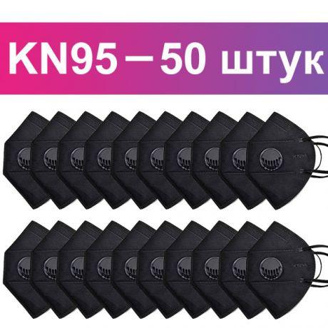 Респиратор KN95 FFP2, черный, с клапаном выдоха, 50 штук