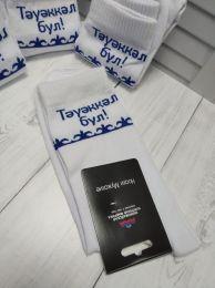 """Носки мужские C417 """"Башкирские надписи""""  Тәүәккәл бул! Будь решительным!"""