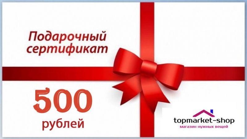 Подарочный сертификат Topmarket-shop.ru