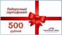 podarochnyj-sertifikat-na-summu-500-rublej