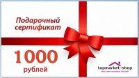 podarochnyj-sertifikat-na-summu-1000-rublej