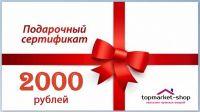 podarochnyj-sertifikat-na-summu-2000-rublej
