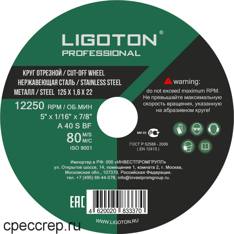 Купить Диск отрезной металл / нерж. сталь 125х1.6х22 LIGOTON