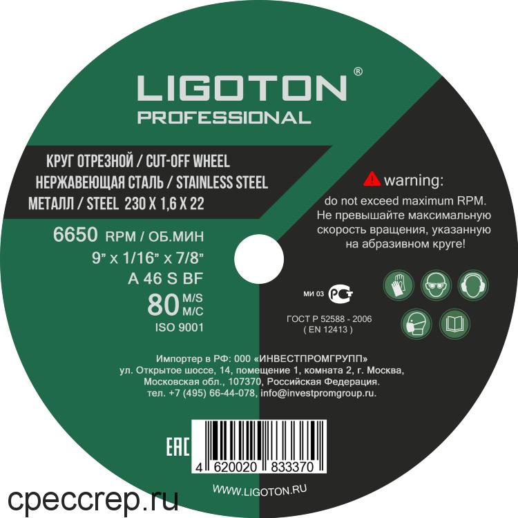 Диск отрезной металл / нерж. сталь 230х1.6х22 LIGOTON