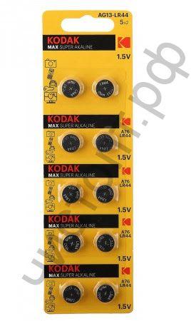 Kodak AG13 10BL KA76,LR44 (357) LR1154