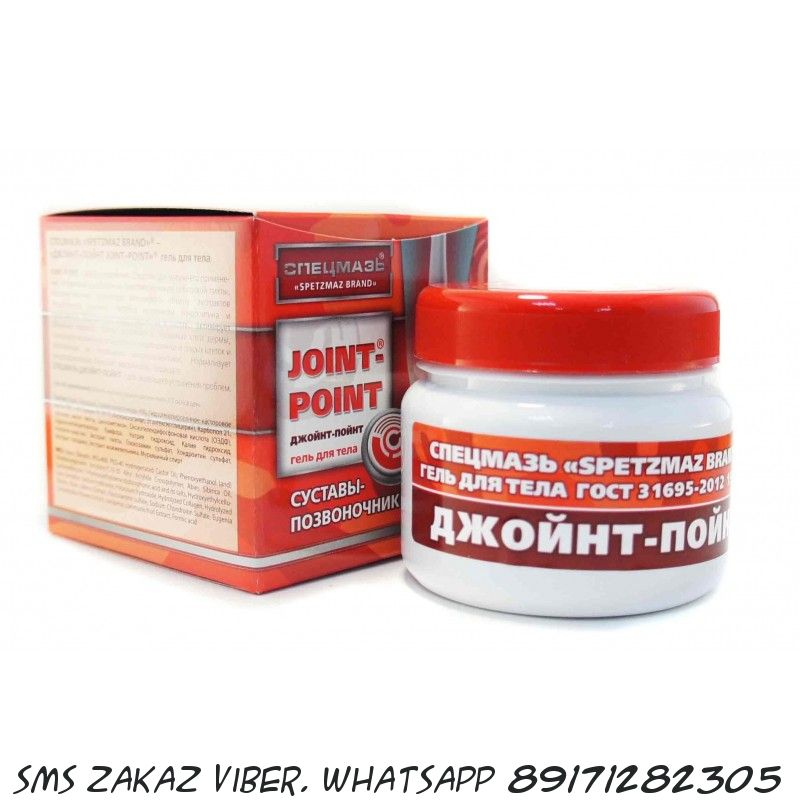 Джоинт-поинт спец мазь для тела