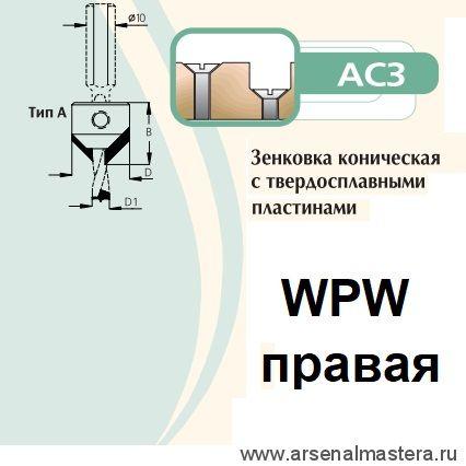 Зенковка коническая правая на сверло присадочное 8 мм крепление на спирали D18 L18  WPW AC3080R