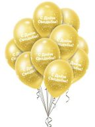 Набор воздушных шаров с рисунком С днем свадьбы