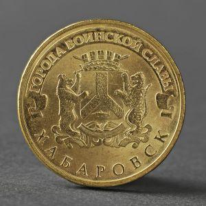 "Монета ""10 рублей 2015 Хабаровск ГВС СПМД"""