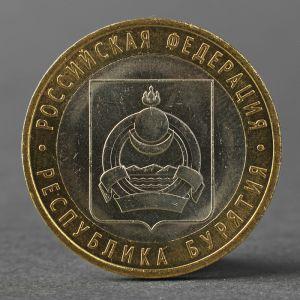 "Монета ""10 рублей 2011 РФ Республика Бурятия"""