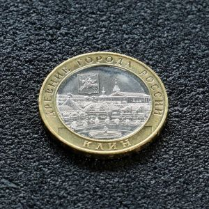 "Монета ""10 рублей Клин"""