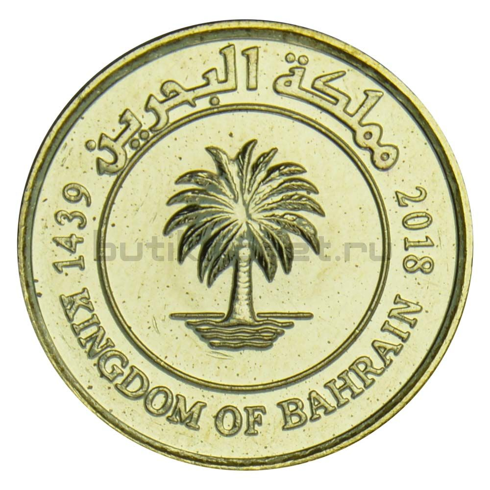 5 филсов 2018 Бахрейн