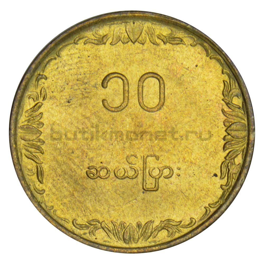 10 пья 1983 Мьянма ФАО