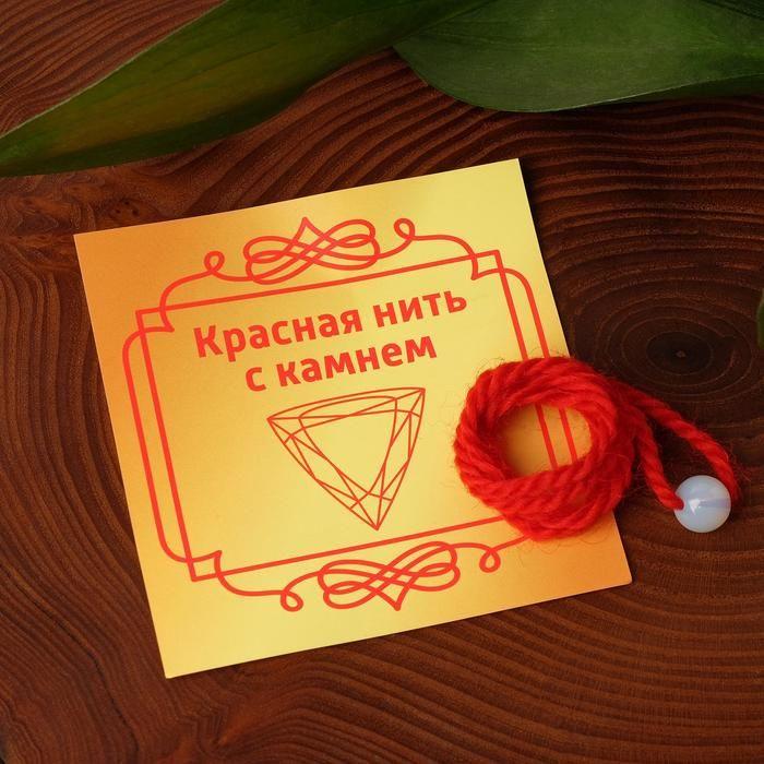 """Оберег красная нить шар №8 """"Лунный камень"""""""