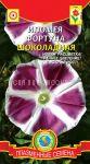 Ipomeya Fortuna SHokoladnaya (Plazmas)