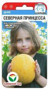 Дыня Северная принцесса 7шт (Сибирский сад)