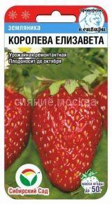 Земляника Королева Елизавета 10шт  (Сибирский сад)