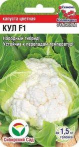 Капуста цветная Кул F1 10шт (Сибирский сад)