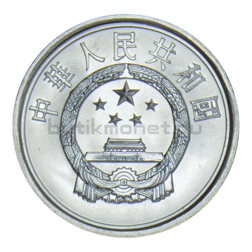 1 фень 2005 Китай