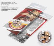 25 РУБЛЕЙ — МЕДИЦИНА. Чумной доктор. Цветная эмаль + гравировка, в открытке