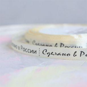 Лента декоративная атласная - Сделано в России, 1 см