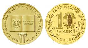 МОНЕТА ЗА НОМИНАЛ! 10 рублей 2013г - 20-летие принятия КОНСТИТУЦИИ РФ, ГВС - UNC