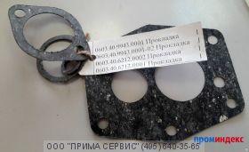 НМШ5-25(Б): прокладка 0603.40.9943.0001