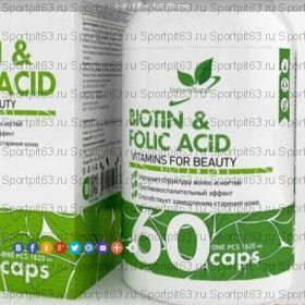 Biotin + Folic Acid + Оmega 3 NaturalSupp (Биотин + фолиевая кислота + Омега 3) 60 капс.