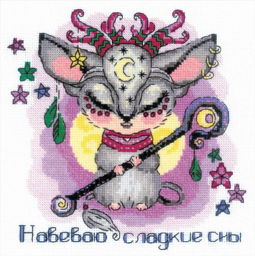 Набор для вышивания крестом Добродухи. Луна №1896 фирма Риолис