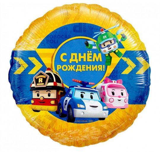 Поли Робокар С Днем Рождения круглый шар фольгированный с гелием