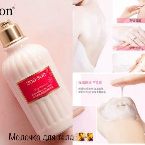 Молочко для тела с экстрактом цветков сакуры ZOO-SON
