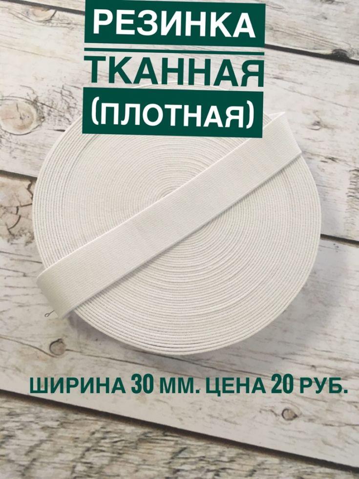резинка тканная плотная белая 30мм