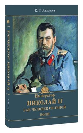 Император Николай II как человек сильной воли .