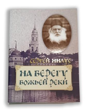 На берегу Божьей реки. Записки православного