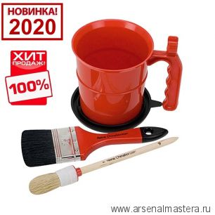 Бачок / кружка цвет красный mako 0,5 л для краски Osmo 814501 ХИТ !