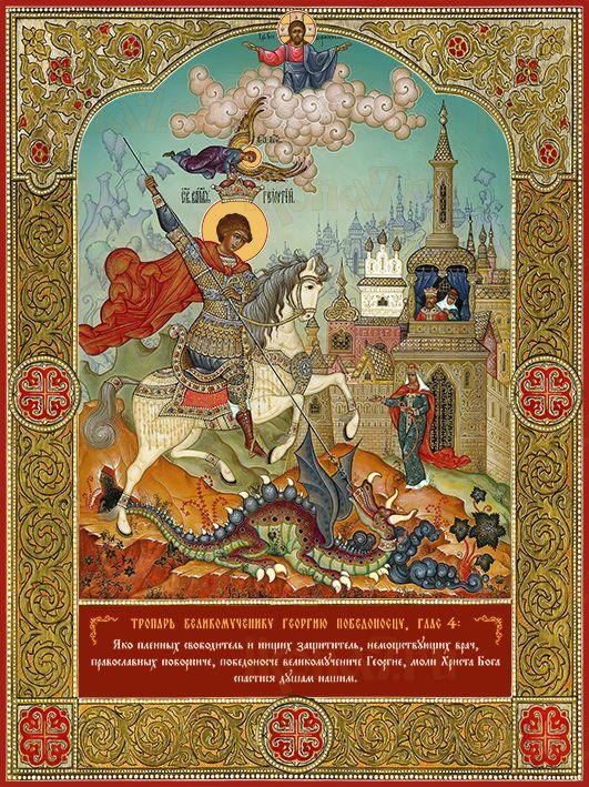 Икона Георгий Победоносец
