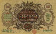 1000 карбованцев УКРАИНА 1918-1919 год ПЕТЛЮРА. UNC Пресс