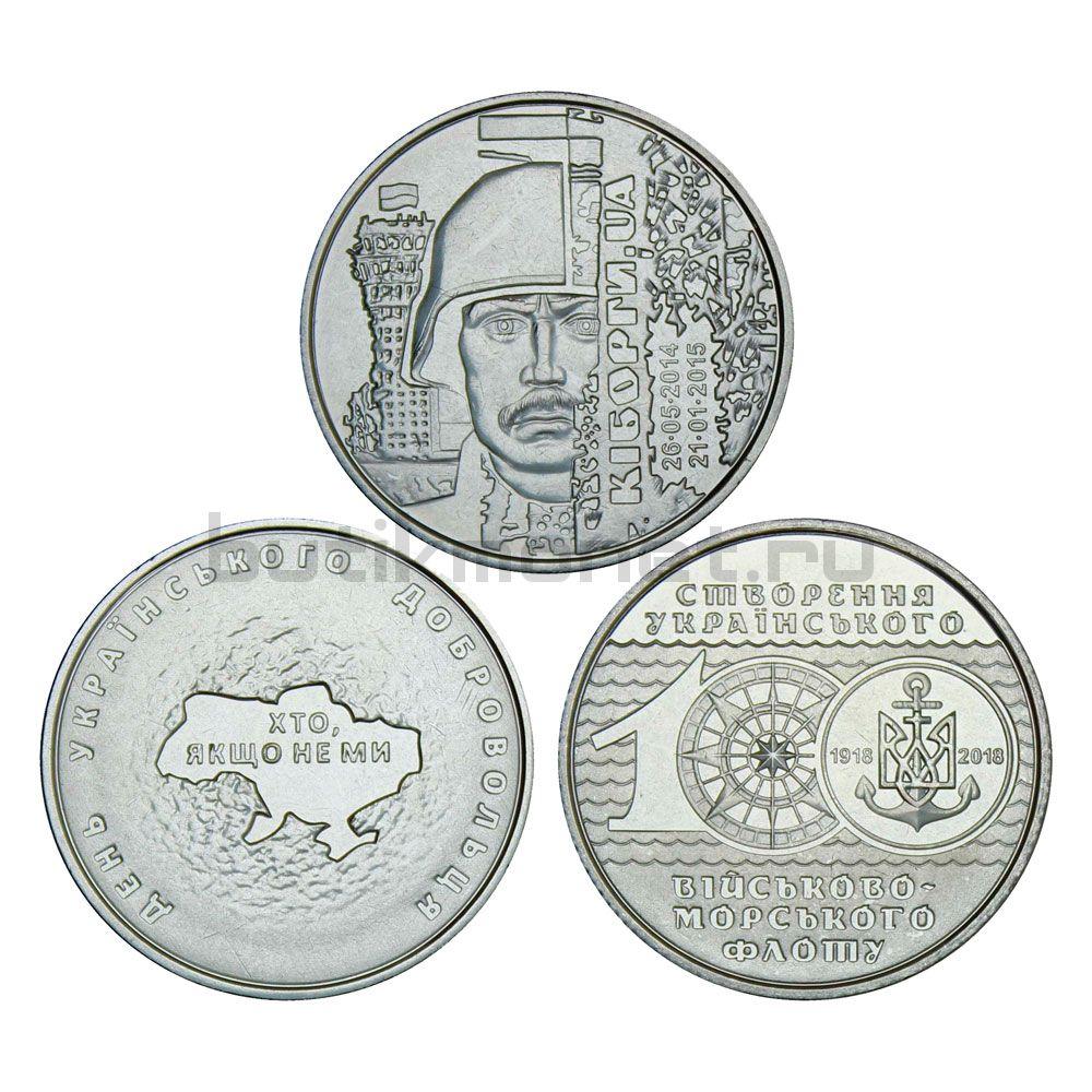 Набор монет 10 гривен 2018 Украина (3 штуки)