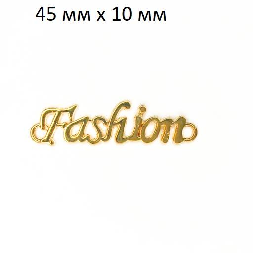 "Подвеска - нашивка (кулон/ шарм) ""FASHION"" из металла без покрытия (SD.102)"
