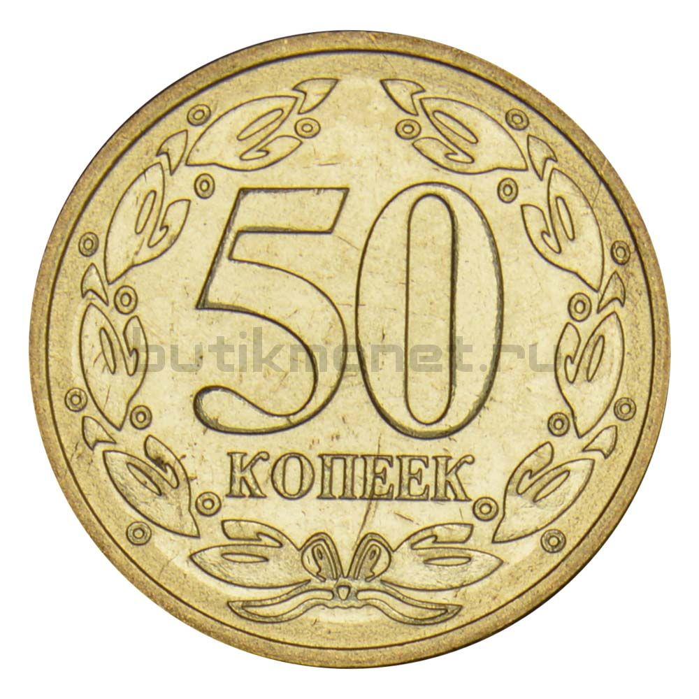 50 копеек 2005 Приднестровье