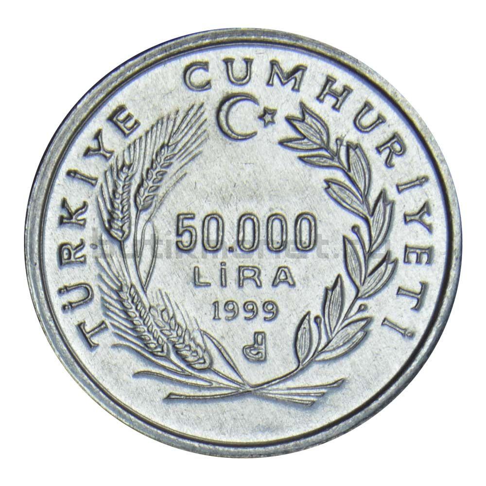 50000 лир 1999 Турция ФАО - Продовольственная безопасность